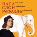 Папа Римский, Слон индийский, Рафаэль Урбинский