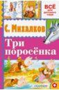 Михалков Сергей Владимирович Три поросёнка все цены