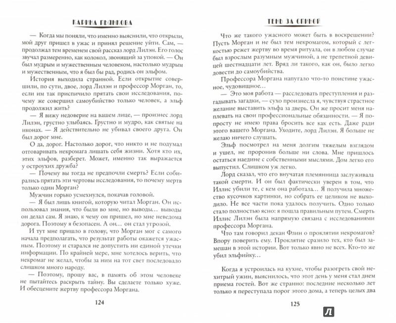 Иллюстрация 1 из 21 для Тень за спиной - Карина Пьянкова   Лабиринт - книги. Источник: Лабиринт