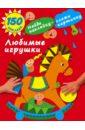 Малышкина Мария Викторовна Любимые игрушки