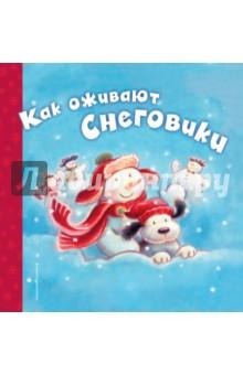 Как оживают снеговики майкл гир серия сокровищница боевой фантастики и приключений комплект из 6 книг