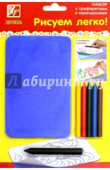Набор для творчества Рисуем легко №3 (24С1497-08), ISBN 4601185011193, Луч , 460-1-1850-1119-3, 460-1-185-01119-3, 460-1-18-501119-3 - купить со скидкой