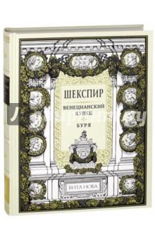 Венецианский купец. Буря джон рокфеллер 0 мемуары подарочное издание в кожаном переплете