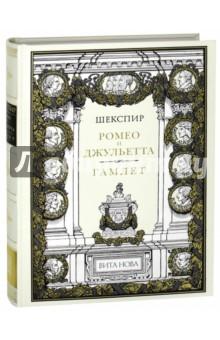 Ромео и Джульетта. Гамлет, принц Датский джон рокфеллер 0 мемуары подарочное издание в кожаном переплете