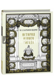 История одного города джон рокфеллер 0 мемуары подарочное издание в кожаном переплете