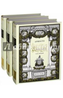 Неистовый Роланд. В 3-х книгах русские древности в памятниках искусства в 6 выпусках в 3 х книгах полный комплект