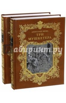 Три мушкетера. В 2-х книгах от иконы к картине в начале пути в 2 х книгах книга 2