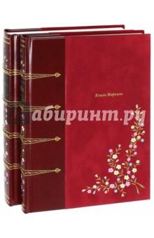 » Книга маркизы. Сборник поэзии и прозы. В 2-х книгах
