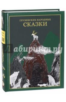 Грузинские народные сказки джон рокфеллер 0 мемуары подарочное издание в кожаном переплете