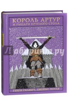 Король Артур и рыцари Круглого стола
