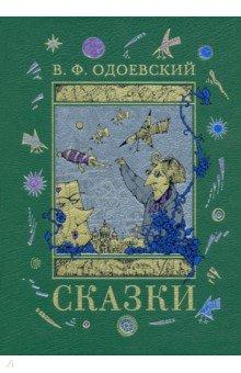 Сказки джон рокфеллер 0 мемуары подарочное издание в кожаном переплете