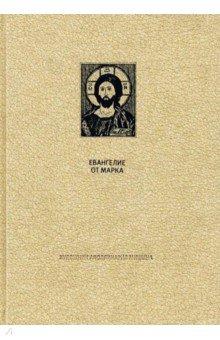 Новый Завет. Евангелие от Марка коллектив авторов четвероевангелие святое благовествование