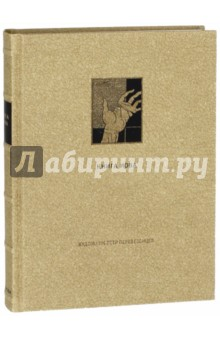 Ветхий Завет. Книга Иова джон рокфеллер 0 мемуары подарочное издание в кожаном переплете