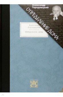 Определение дома. Избранные стихотворения и песни аудиокниги proffi cd book российские барды классики бардовской песни