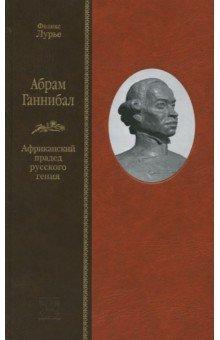 Абрам Ганнибал. Африканский прадед русского гения