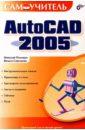 Полещук Николай Николаевич, Савельева Вильга Самоучитель AutoCAD 2005 autocad 2004 самоучитель