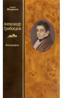 Александр Грибоедов. Биография