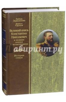 Великий князь Константин Николаевич и великие князья Константиновичи. История семьи