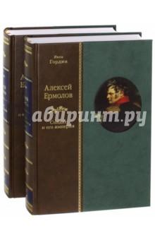 Алексей Ермолов. Солдат и его империя. В 2-х томах