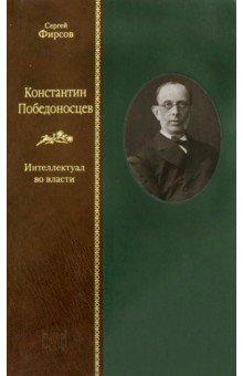 Константин Победоносцев. Интеллектуал во власти