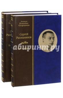 Сергей Рахманинов. Биография. В 2-х томах