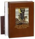 Слово о полку Игореве. Хроники изнаночного времени. Комплект из 2-х книг (+CD)