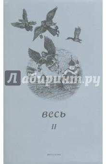 Анпилов Андрей, Захаренков А. Л., Гершенович Марин » Весь II. Стихи