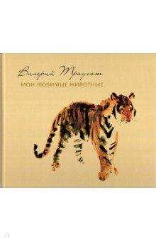 Валерий Траугот. Мои любимые животные. Альбом