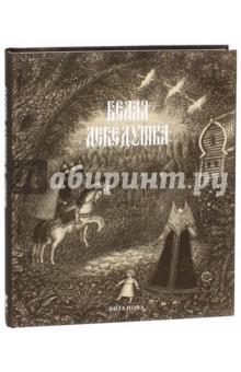 Купить Белая лебедушка. Русские волшебные сказки, Вита-Нова, Русские народные сказки