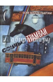 Мандельштам Осип Эмильевич » Сонные трамваи
