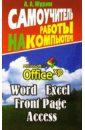 Журин Алексей Самоучитель работы на компьютере. Office XP, Word 2002, Excel 2002, Front Page, Access, Outlook самоучитель access 2000 дискета