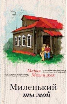 Электронная книга Миленький ты мой