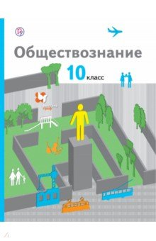 Обществознание. 10 классы. Базовый уровень. Учебник. ФГОС