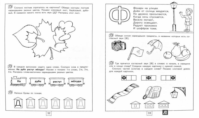 знакомство со звуками и буквами русского алфавита