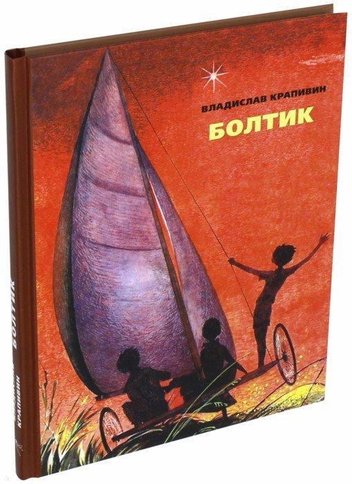 Иллюстрация 1 из 35 для Болтик - Владислав Крапивин   Лабиринт - книги. Источник: Лабиринт