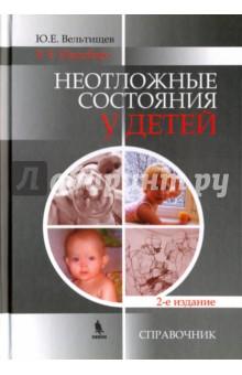 Неотложные состояния у детей. Справочник футляр укладка для скорой медицинской помощи купить в украине