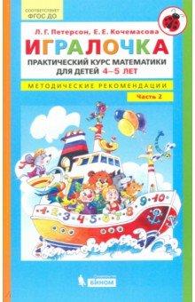 Игралочка. Практический курс математики для детей 4-5 л. Методические рекомендации. Часть 2. ФГОС ДО ювента математика для детей 3 4 лет
