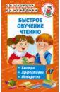 Быстрое обучение чтению, Узорова Ольга Васильевна,Нефедова Елена Алексеевна