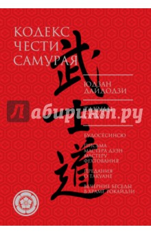 Кодекс чести самурая издательство аст бусидо кодекс самурая