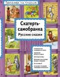 Скатерть-самобранка. Русские сказки