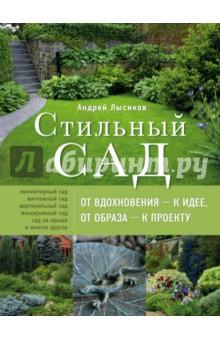 Стильный сад. От вдохновения - к идее, от образа - к проекту как продать фотографию профессионального фотографа