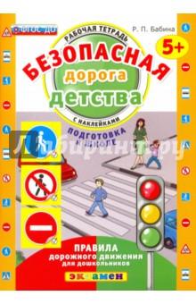 Безопасная дорога детства. Рабочая тетрадь с наклейками. 5+. Подготовка к школе. ФГОС ДО