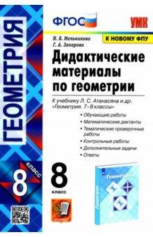 Решебник геометрия дидактичекие 8 класс мельникова
