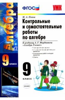 Книга Алгебра класс Контрольные и самостоятельные работы к  Контрольные и самостоятельные работы к уч