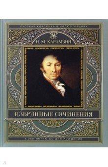 Карамзин Николай Михайлович » Избранные сочинения. К 250-летию со дня рождения
