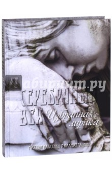 Серебряный век. Избранная лирика коллектив авторов серебряный век лирика