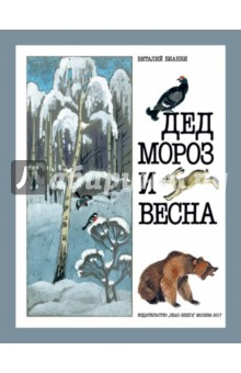 Купить Дед Мороз и Весна, ЭНАС-КНИГА, Сказки отечественных писателей