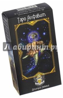 Колода карт Таро Алфавит (78 карт с инструкцией) таро райдер уэйт 78 карт 978 5 91250 497 6