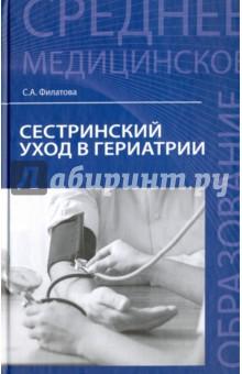 Сестринский уход в гериатрии. Учебное пособие