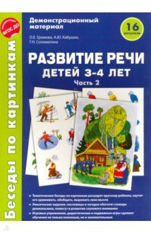 Беседы по картинкам. Развитие речи детей 3-4 лет. Часть 2. ФГОС ДО